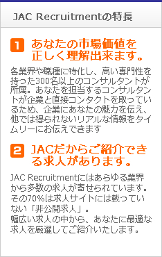 JAC Recruitementの特徴